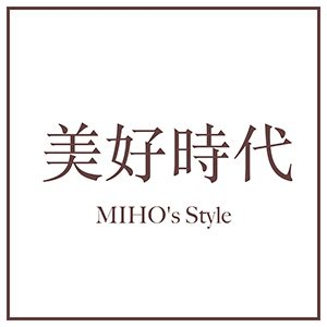MIHO's Style 美好時代 – 整體造型/婚紗攝影